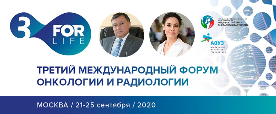 Сессия Ассоциации директоров институтов онкологии и радиологии стран СНГ и Евразии