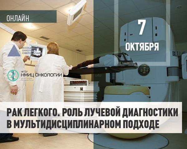 Рак легкого. Роль лучевой диагностики в мультидисциплинарном подходе