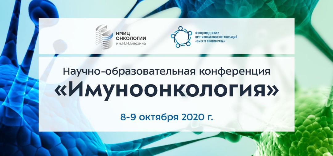 """Научно-образовательная конференция """"Иммуноонкология"""""""
