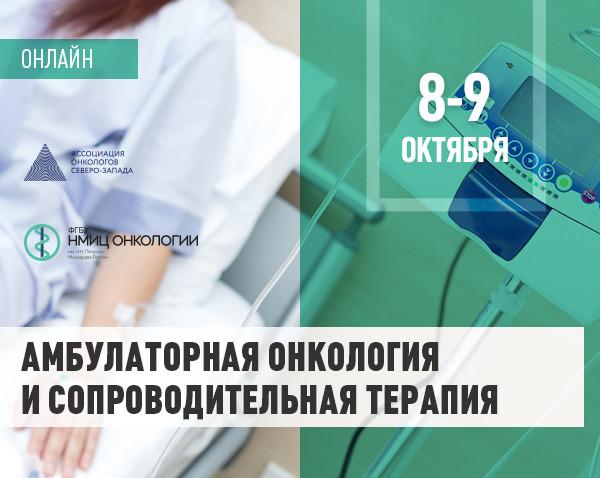 Амбулаторная онкология и сопроводительная терапия
