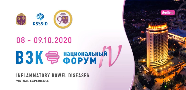 IV Национальный Форум по воспалительным заболеваниям кишечника