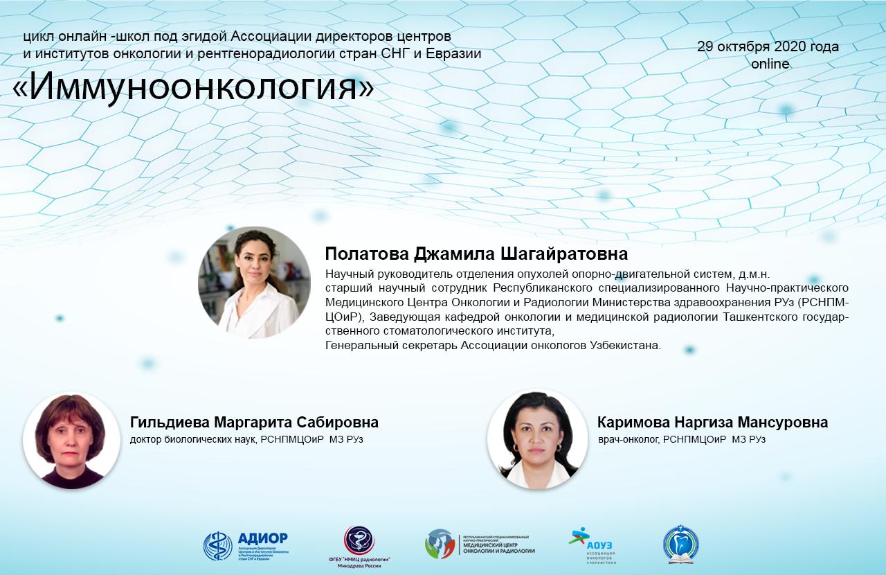 Специалисты из Узбекистана выступят в работе цикла онлайн-школ АДИОР