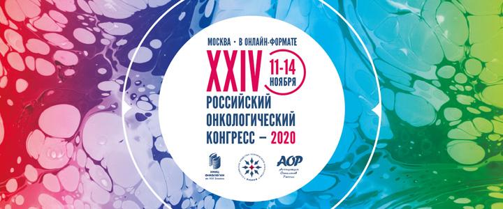 XXIV Российский онкологический конгресс