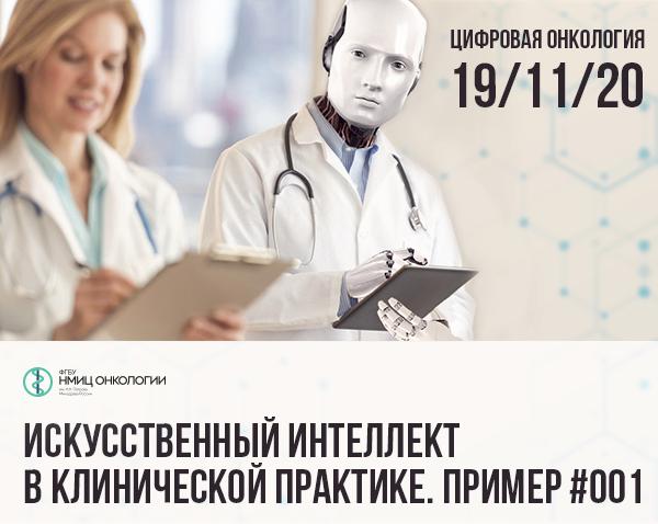Веб-сериал: Искусственный интеллект в клинической практике. Пример #001