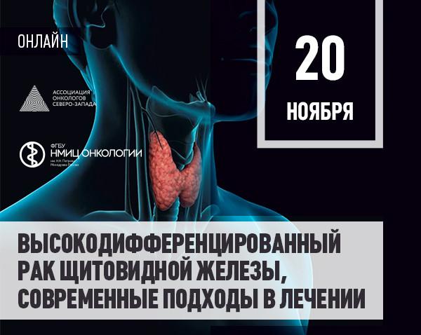 Высокодифференцированный рак щитовидной железы, современные подходы в лечении