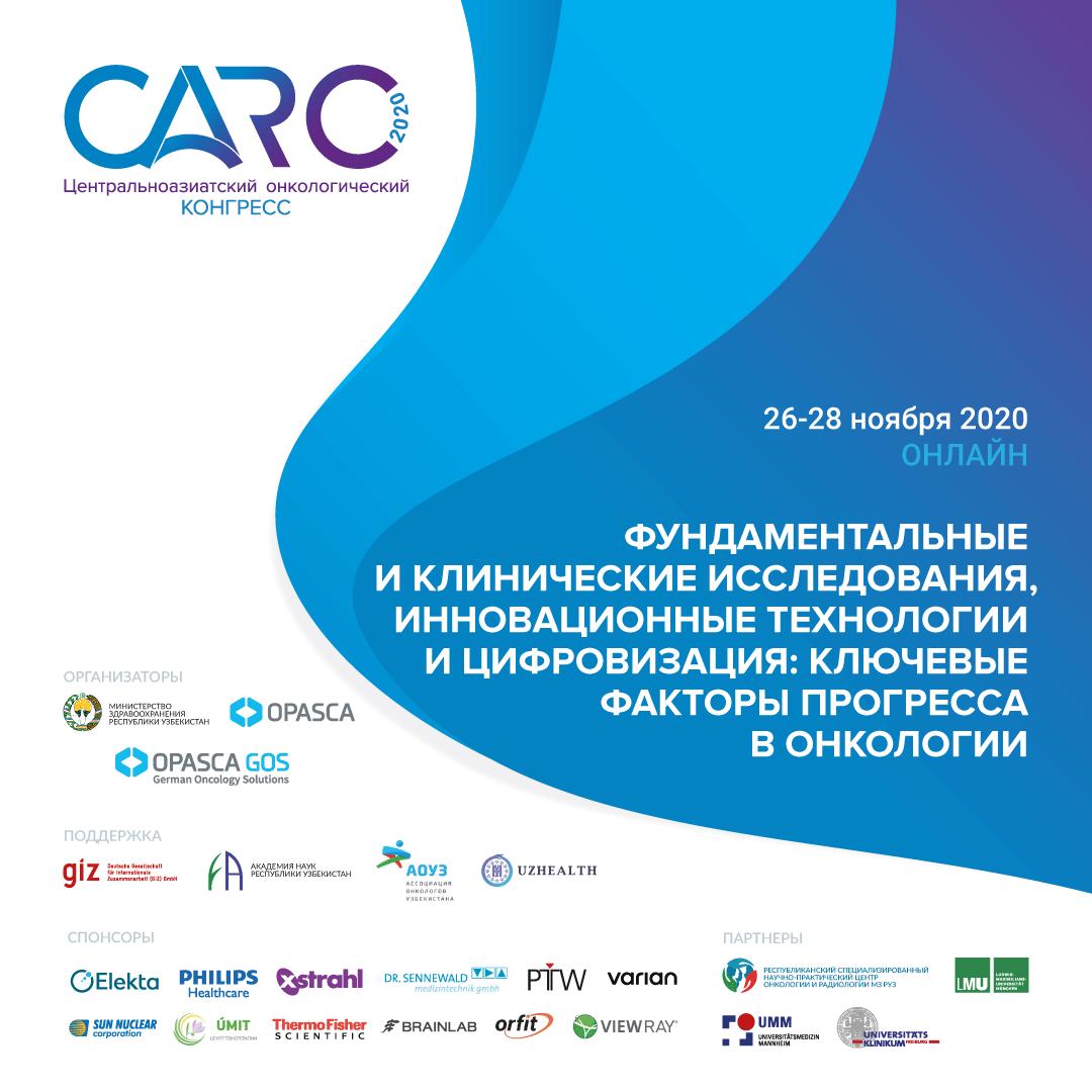 Центральноазиатский онкологический конгресс CARO-2020