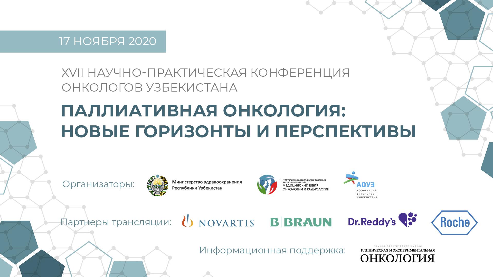 17 ноября прошла XVII научно-практическая конференция онкологов Узбекистана