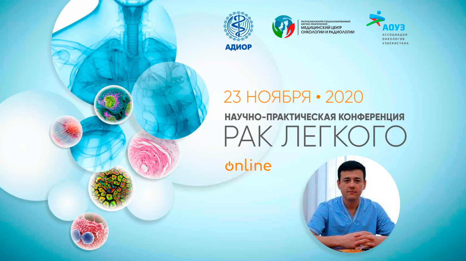 Доклад Мадиёрова Б. Т. на конференции «Рак легкого — современные горизонты»