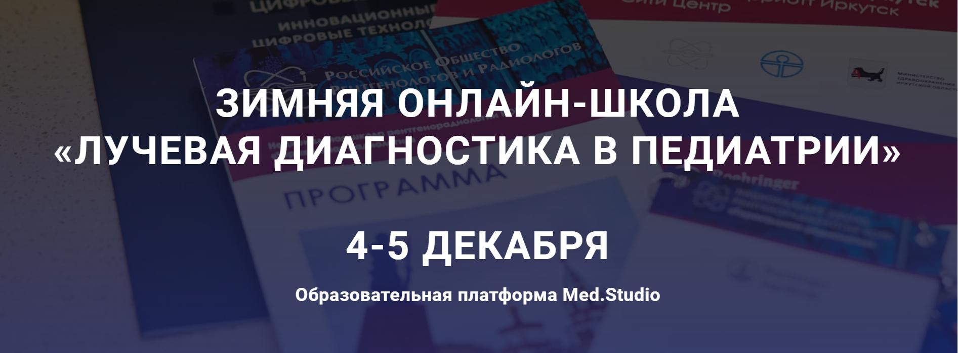 Зимняя онлайн-школа «Лучевая диагностика в педиатрии»