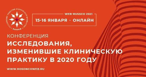 Онлайн-конференция WEB-RUSSCO «Исследования, изменившие клиническую практику в 2020 году»