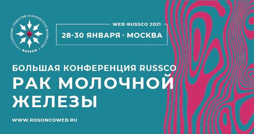 Большая конференция RUSSCO «Рак молочной железы»