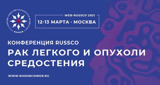 Конференция RUSSCO «Рак легкого и опухоли средостения»