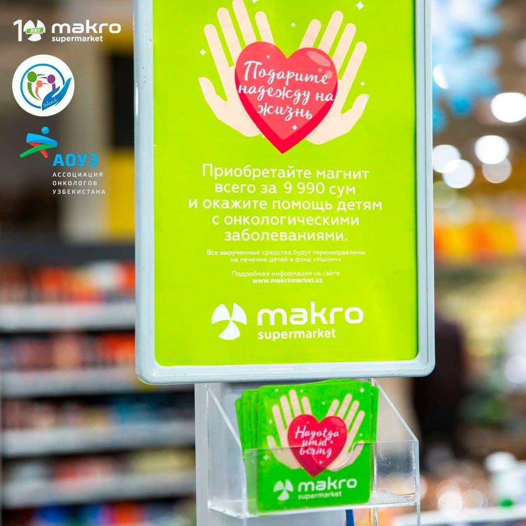 Благотворительная акция Makro — «Подарите надежду на жизнь!»