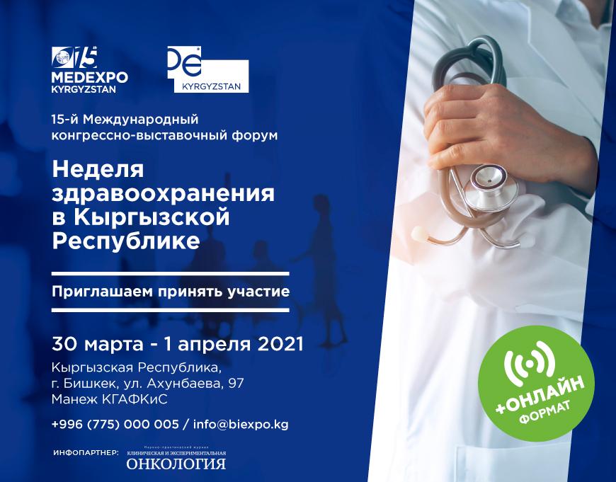 MedExpo Kyrgyzstan 2021