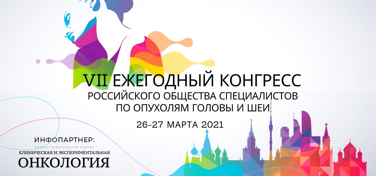 VII Конгресс РОСОГШ