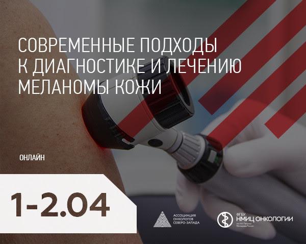 Конференция: «Современные подходы к диагностике и лечению меланомы кожи»