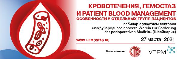 Кровотечения, гемостаз и Patient Blood Management. Особенности у отдельных групп пациентов