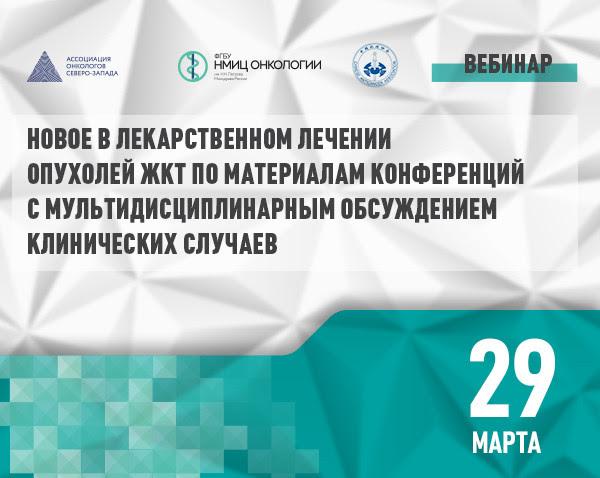 Новое в лекарственном лечении опухолей ЖКТ по материалам конференций