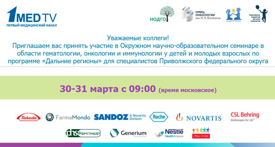 Окружной научно-образовательный семинар в области гематологии, онкологии и иммунологии у детей