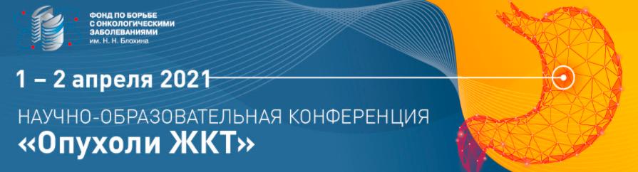 Конференция «Опухоли ЖКТ»