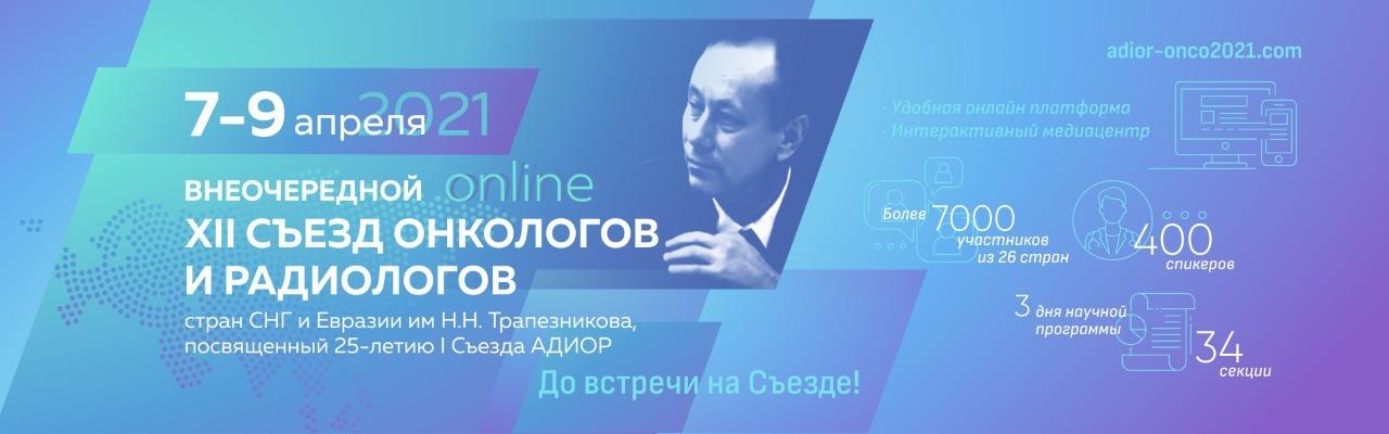 Конкурс молодых ученых в рамках Внеочередного XII Съезда онкологов и радиологов стран СНГ и Евразии