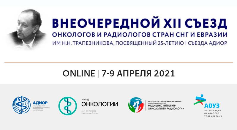 Доклады врачей Узбекистана на XII Съезде онкологов и радиологов стран СНГ и Евразии