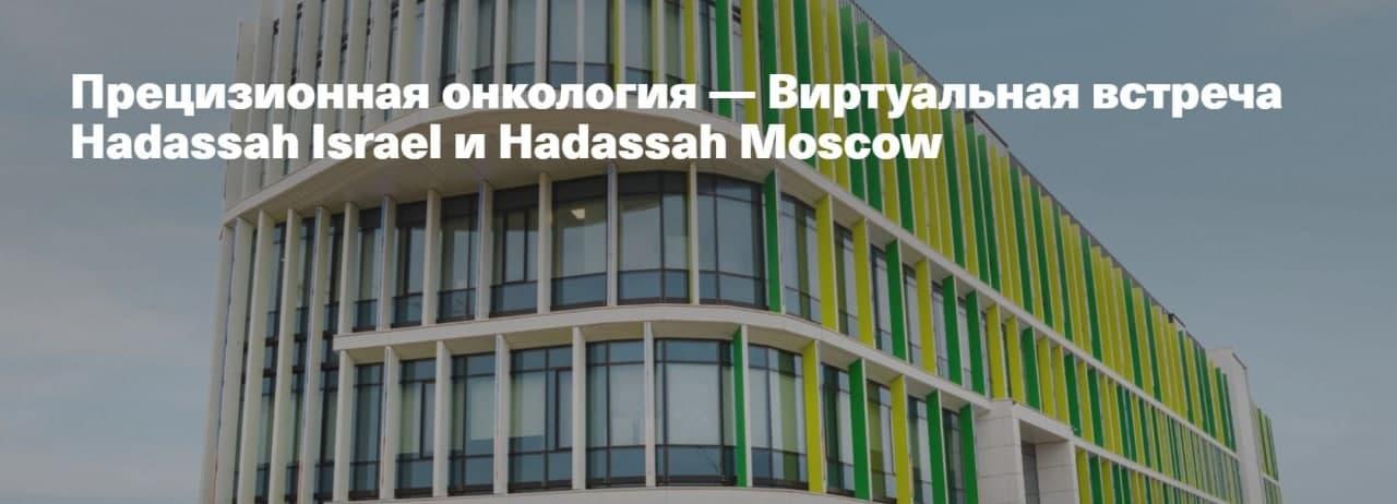 Прецизионная онкология — Виртуальная встреча Hadassah Israel и Hadassah Moscow