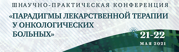 Прием тезисов на III Научно-практическую конференцию «Парадигмы лекарственной терапии у онкологических больных»