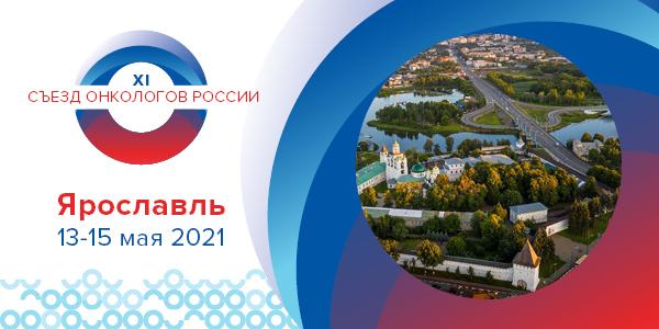 XI Съезд онкологов России