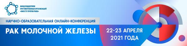 Онлайн-конференция «Рак молочной железы»