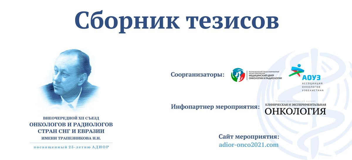 Сборник тезисов XII Съезда онкологов и радиологов стран СНГ и Евразии