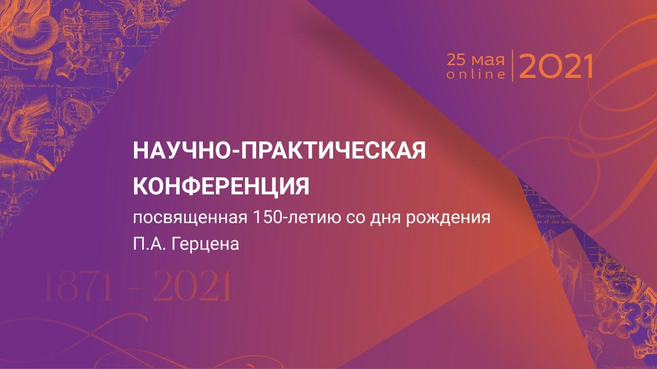 Научно-практическая конференция, посвященная 150-летию со дня рождения П.А. Герцена