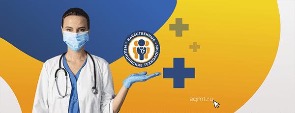Мероприятия Непрерывного Медицинского Образования 26-27 мая