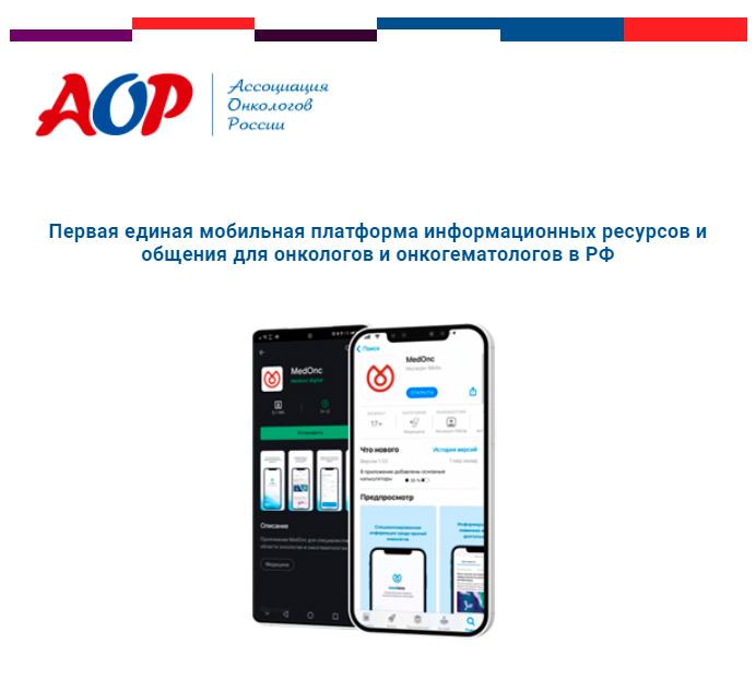 Приложение MedOnc digital для онкологов и онкогематологов