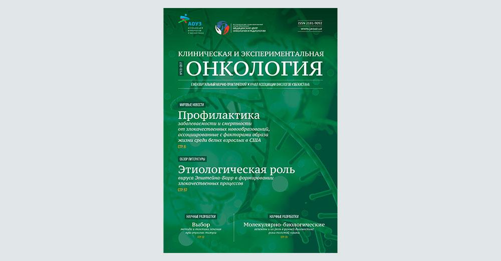 Вышел первый номер журнала «Клиническая и Экспериментальная онкология»