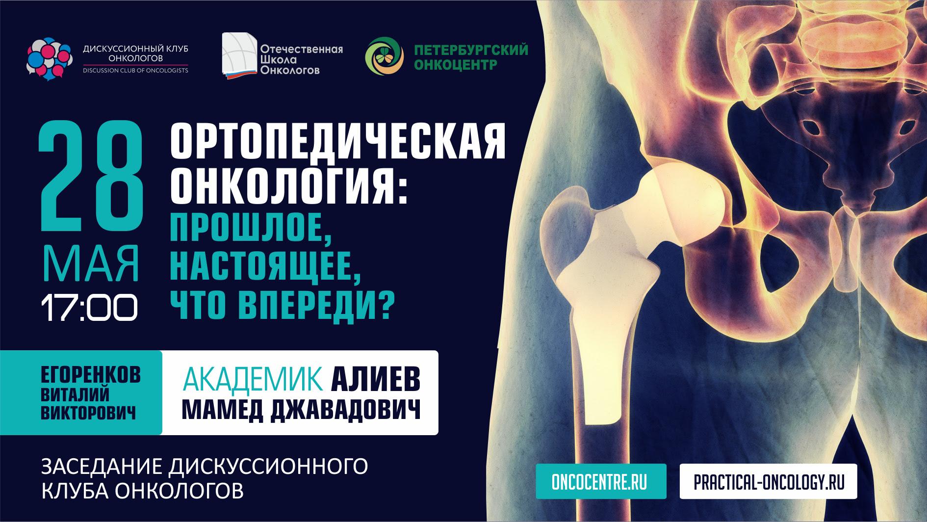 Ортопедическая онкология: прошлое, настоящее, что впереди?