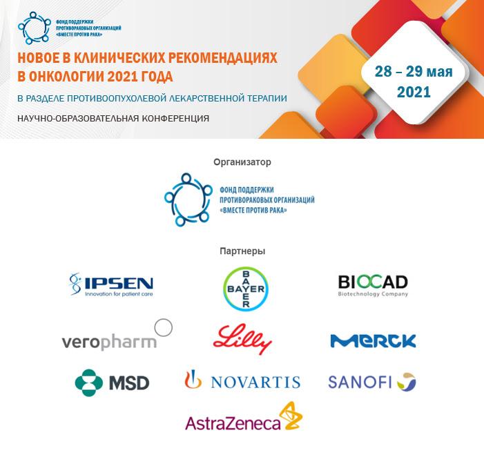 Самое актуальное в клинических рекомендациях 2021 в противоопухолевой терапии