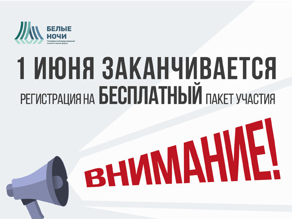 Форум «Белые ночи»: 1 июня закончится период бесплатной регистрации