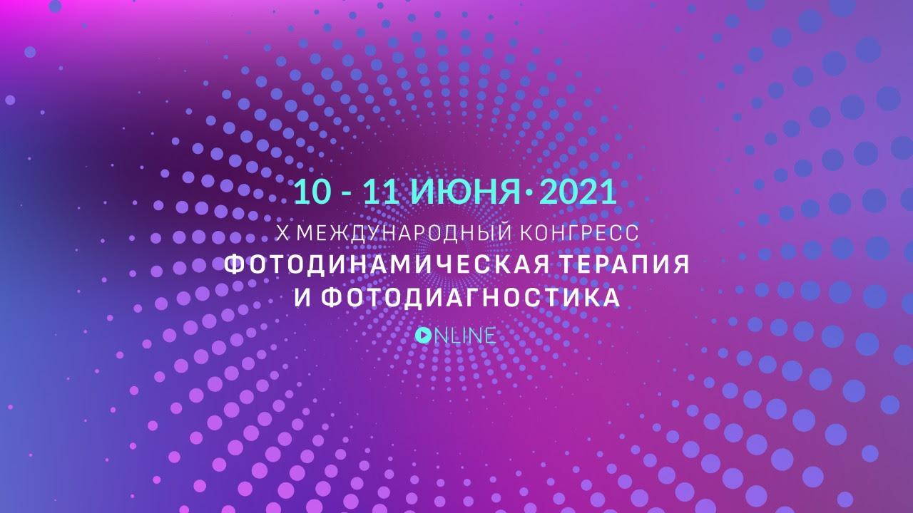 """Х Международный Конгресс """"Фотодинамическая Терапия и Фотодиагностика"""""""