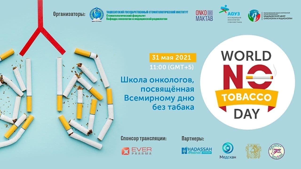 Вебинар, посвящённый Всемирному дню без табака