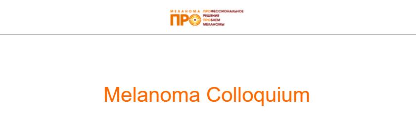 """Melanoma Colloquium """"Клеточная иммунотерапия меланомы кожи в эру иммунных чекпоинтов"""""""