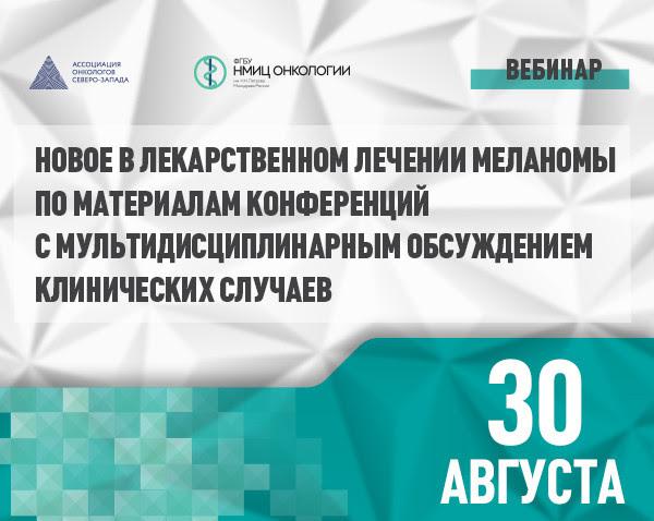 Новое в лекарственном лечении меланомы по материалам конференций