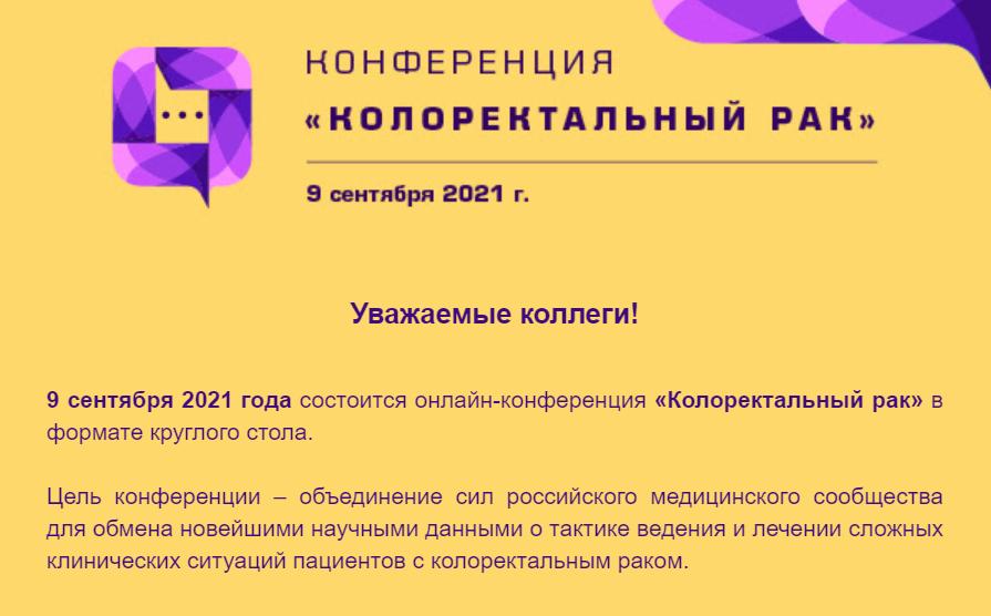 Онлайн-конференция «Колоректальный рак»