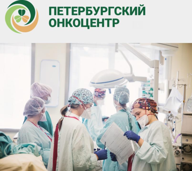 На базе Петербургского онкоцентра открылась клиническая ординатура