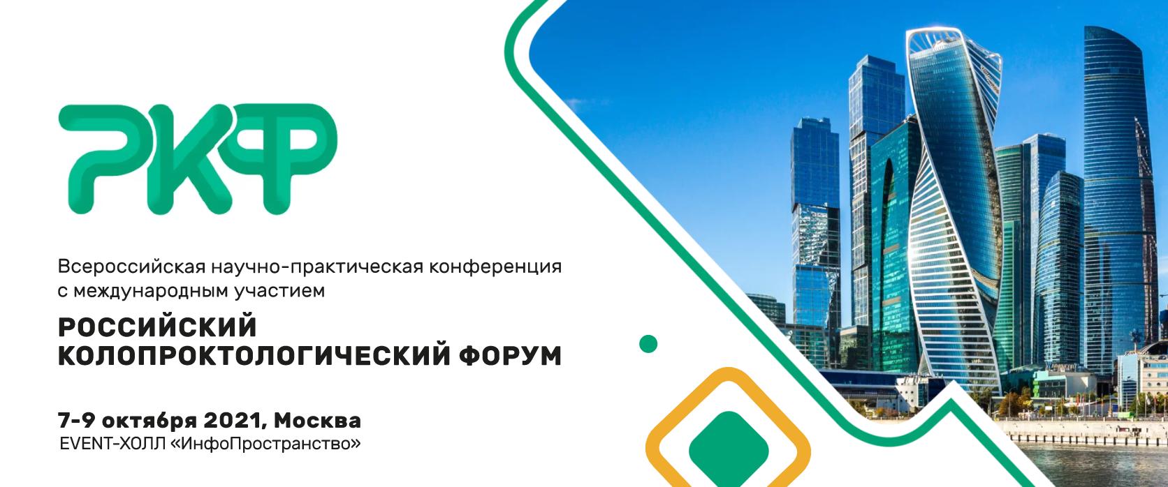 Российский колопроктологический форум