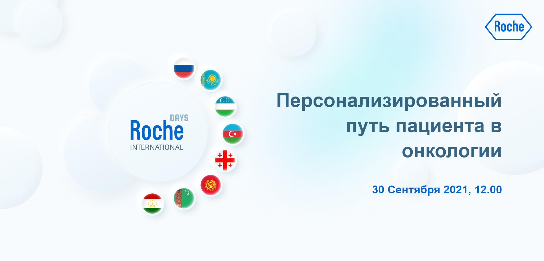 Онлайн конгресс Roche Days