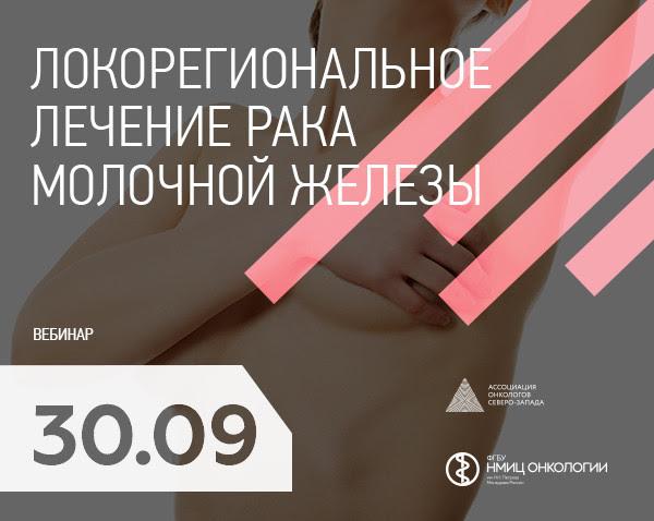 Локорегиональное лечение рака молочной железы