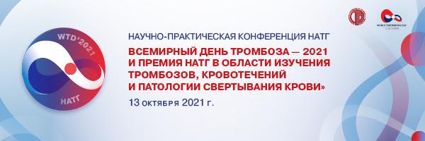 Всемирный день тромбоза — 2021