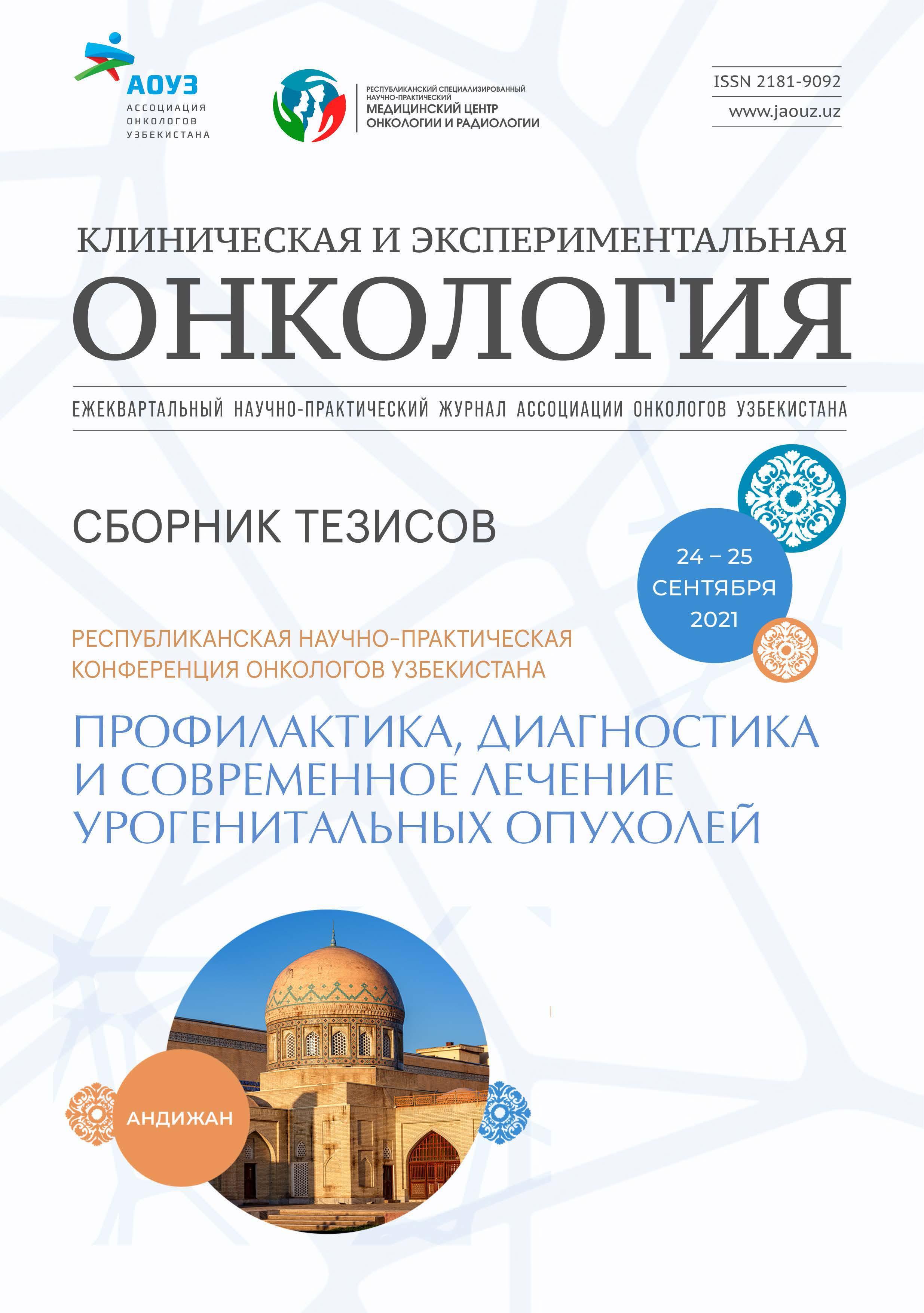 Опубликован сборник тезисов XVIII научно-практической конференции онкологов Узбекистана