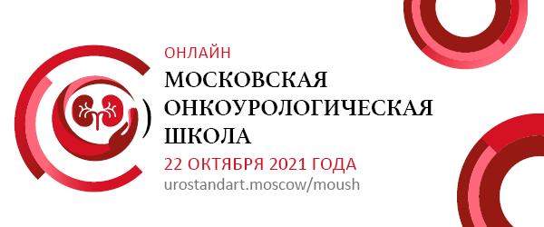 Пятая сессия Московской онкоурологической Школы